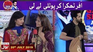 Offer Thukra Kr Poteli Lay Li!!!| Game Show Aisay Chalay Ga with Danish Taimoor