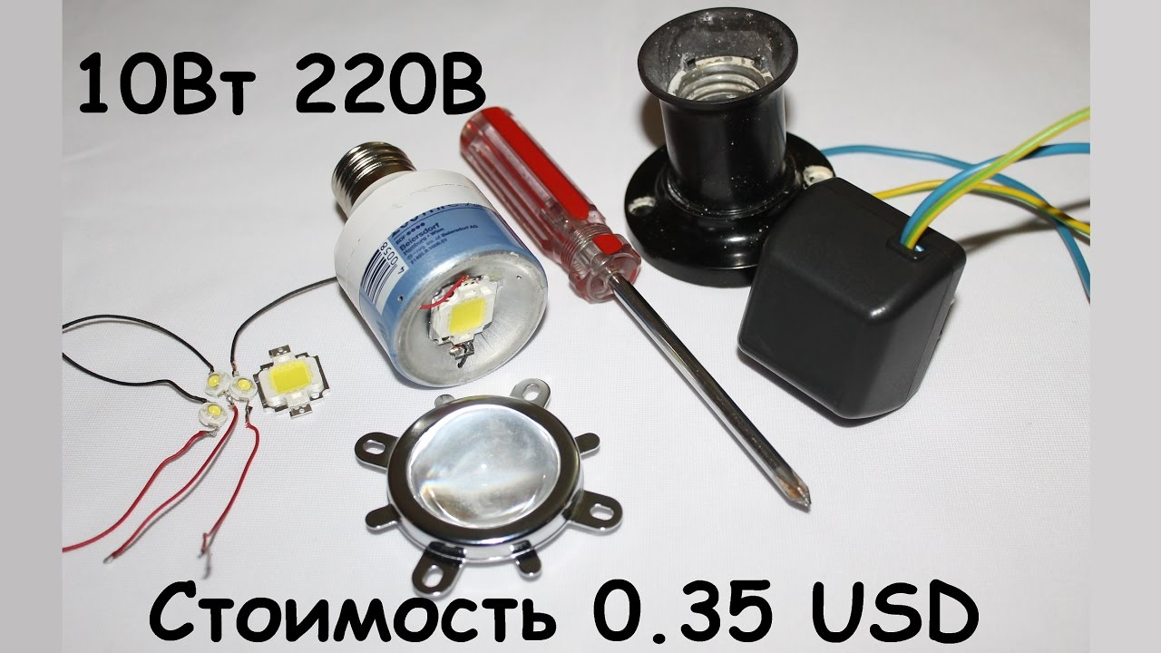 Светодиодные светильники на 220 вольт своими руками 70