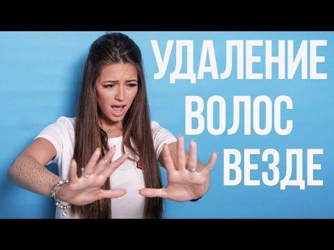 ВОЛОСЫ на теле Часть 2 |Топ Советы как удалить НАВСЕГДА!!!