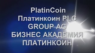 ★ PlatinCoin ПЛАТИНКОИН PLC GROUP AG. БИЗНЕС АКАДЕМИЯ PLATIN COIN