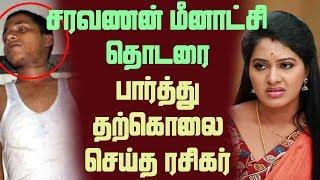 Saravanan Meenakshi | Cinema News | Cinema Seithigal