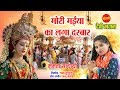 Mori Maiya Ka Laga Darbar - मोरी मईया का लगा दरबार || Mamata Satyarthi 8085948121 - Lord Durga