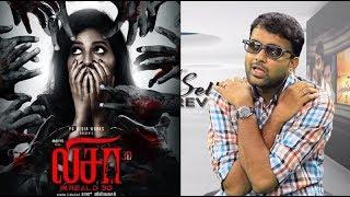 Lisaa 3d Review | Anjali | Yogi Babu | Raju Viswanath | Selfie Review
