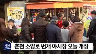 춘천 소양로 번개 야시장 오늘 개장(토)