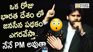 Pawan Kalyan Most Powerful Speech @Dallas Janasena Meet : PK Fans Must Watch Video