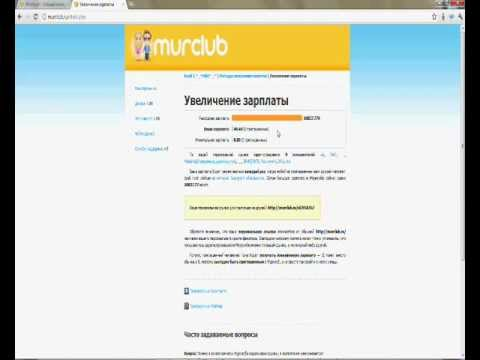 10929. Download video: Мур клуб взлом 2012 монетки зарплата. .