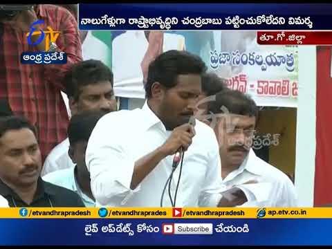 YS Jagan Praja Sankalpa Yatra Continues in East Godavari