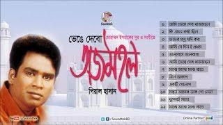 Piyal Hasan - Venge Debo Tajmohol