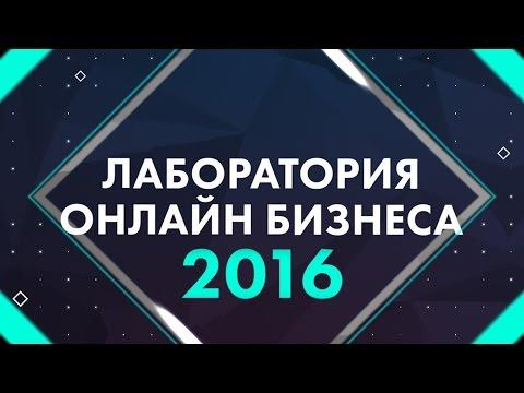 Лаборатория Онлайн Бизнеса 2016 - Официальное Видео [#ЛОБ2016]