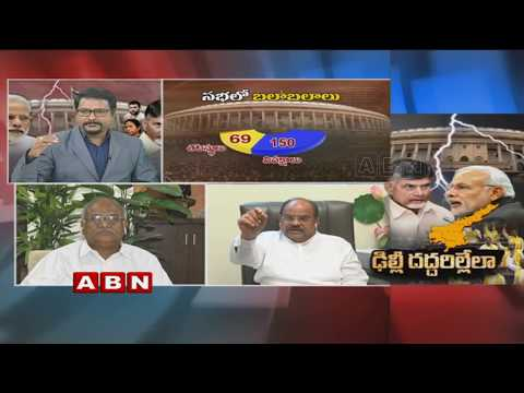 Debate | Lok Sabha to hold debate on TDP's no confidence motion against NDA tomorrow | Part 2