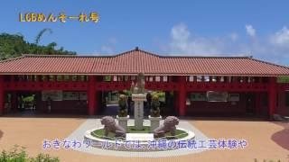 沖縄 観光バスツアー LCBめんそーれ号(おきなわワールド、斎場御嶽、新原ビーチ、ひめゆりの塔)