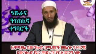 Ustaz Abdulmajid Hussen Ye Ashura n Tekekelngew Tagbarochu