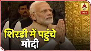 ABP News LIVE |  PM Narendra Modi in #Shirdi | ABP News