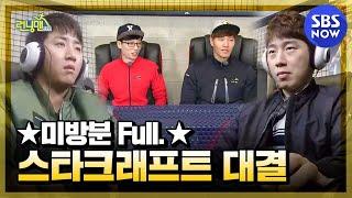SBS - [런닝맨] 임요환 vs 홍진호 '임진록' 스타크래프트 대결 미방송 풀버전