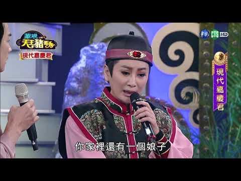 華視天王豬哥秀-現代嘉慶君(完整版)2018.04.08