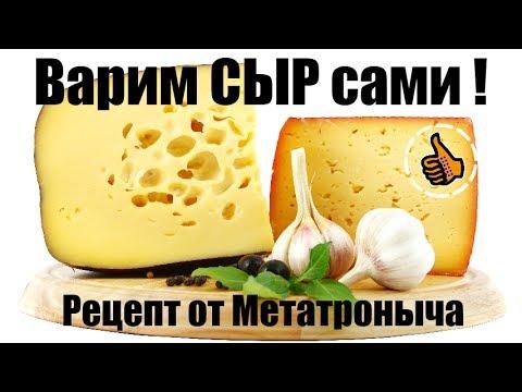 Как приготовить сыр дома - видео