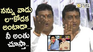 Prudhvi Raj Reveals TDP Party Leaders and Activists Scolding him for Supporting Jagan