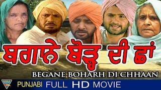 Begane Boharh Di Chhan Punjabi Movie    Ajmer Aulakh, Jagtar Aulall    Eagle New Movies