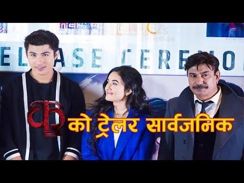 KRI New Nepali Movie Trailler Releasing Program Full Video   Fet. Anmol Kc  Aditi Budhathoki  Anup
