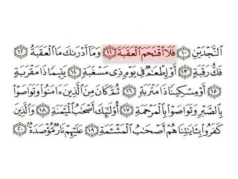 Al Balad-Surat 090-Huthaify