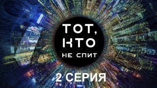 Тот, кто не спит - 2 серия | Премьера! - Интер