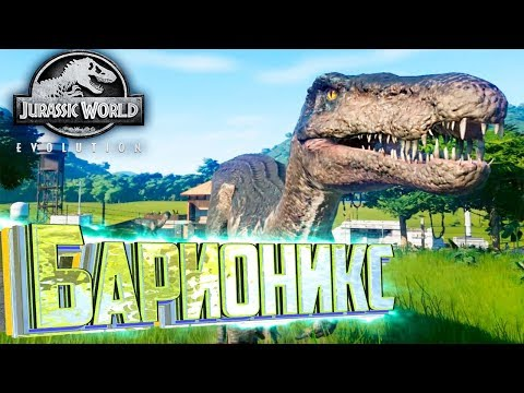 ВЫВОДИМ БАРИОНИКСОВ - Jurassic World EVOLUTION #6