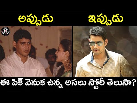 Mahesh Babu Then & Now | Secret Behind #MaheshBabu Transformation | Telugu Panda
