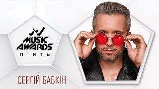 Сергій Бабкін - Єви і Адами, M1 Music Awards 2019
