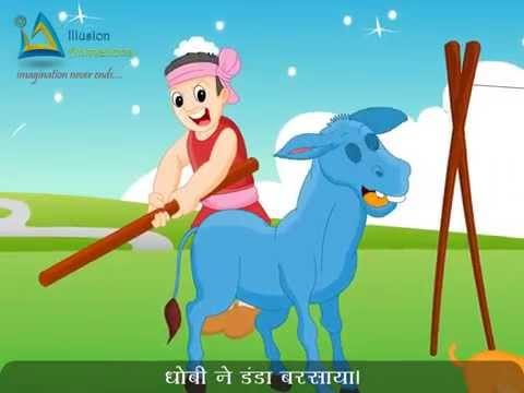 Bhola Gadha video