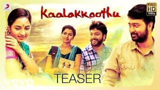 Kaalakkoothu - Official Tamil Teaser