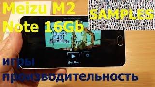 Meizu M2 Note 16Gb производительность и игры