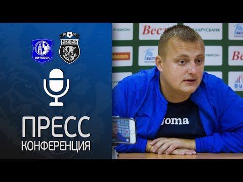 Витебск – Ислочь | Пресс-конференция Виталия Жуковского