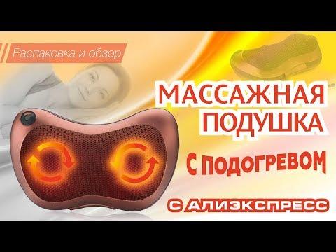 Массажная подушка с подогревом с Алиэкспресс   Распаковка и обзор