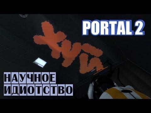 Portal 2: Научное Идиотство