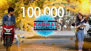 Tamil Album Song - Un Kadhal Pothum Pothum - Manorithik