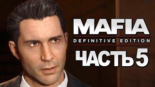 Mafia: Definitive Edition ➤ Прохождение [4K] — Часть 5: СВЯТЫЕ И ГРЕШНИКИ