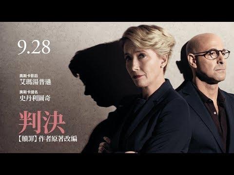 《判決》台灣官方預告|《贖罪》原著金牌作者小說改編