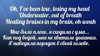 Nina Nesbitt - Black & Blue (Lyrics+Russian subtitles)