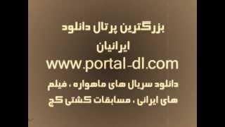 omre gole laleh-34-35-36-37-38-39-40 [Portal-dl.com]