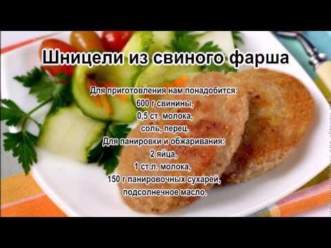 Рецепты вторых блюд из фарша свинины