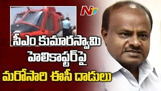 EC Searches CM Kumaraswamy Helicopter Once Again | Karnataka Polls | NTV