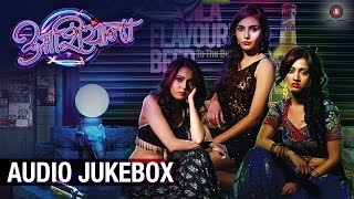 Aashiyana Audio Jukebox | Neha Patil, Kritika Gaikwad & Sai Kalyankar | Marathi Songs