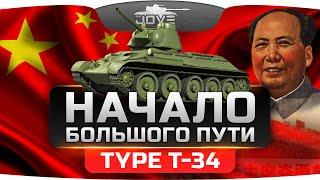 Начало Большого Пути! (Обзор Type T-34)