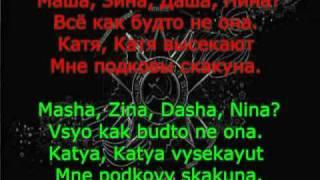*The Black Eyed Cossack Girl* / Chyornoglazaya kazachka