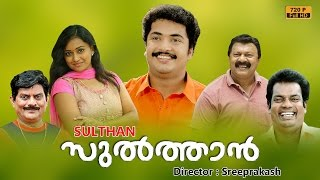 Sultan malayalam full movie | Romantic movie | latest upload 2016 | Vinu Mohan | Varada