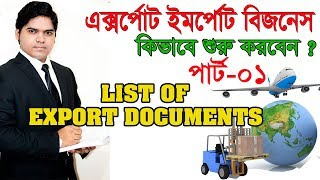 Export Import Business Training In Bangla। Export Documents Part-01