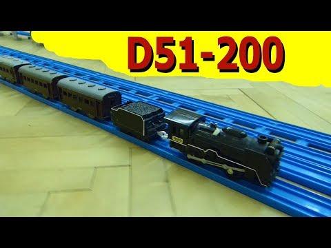 プラレール Tomy/Plarail: the D51 200 [HD]