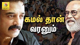Kamal Haasan Should Enter Politics Now : Public Talk | Rajinikanth