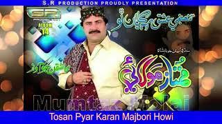 Download Tosan Pyar Karan Majbori Howi - Mumtaz Molai - New Sindhi Songs 2017 - Sr Production 3Gp Mp4