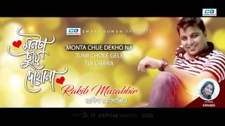 Monta Chuye Dekho Na | Rakib Musabbir | Farabee 2017 | Audio Jukebox